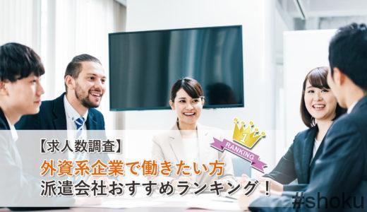 【求人数調査】外資系企業で働きたい方派遣会社おすすめランキング!