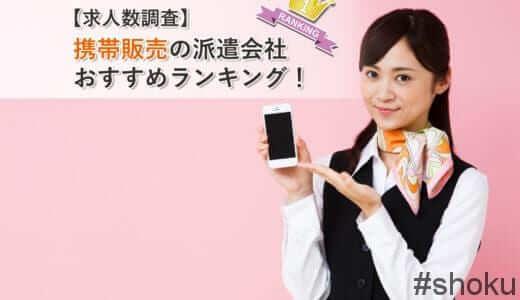 【求人数調査】携帯販売の派遣会社おすすめランキング!
