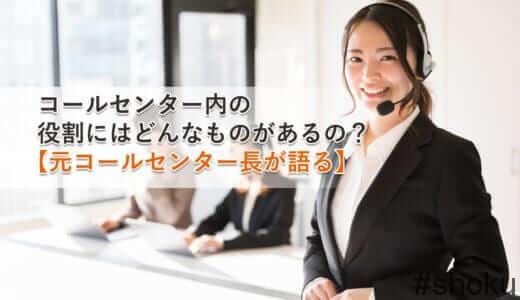 【元センター長が執筆】コールセンター内の役割にはどんなものがあるの?