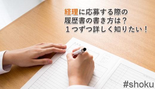 経理に応募する際の履歴書の書き方は?1つずつ詳しく知りたい!