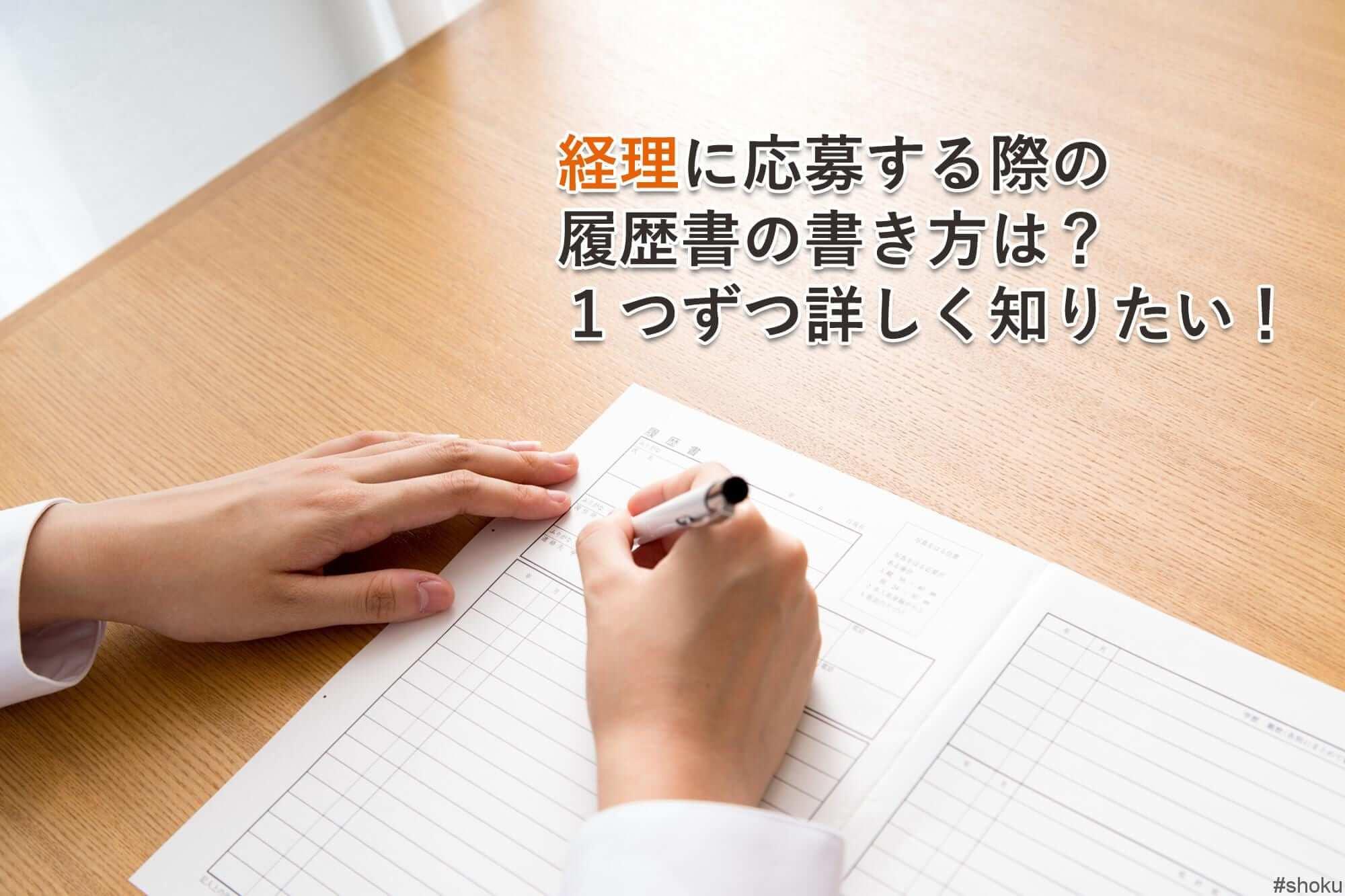 【転職のプロが語る】経理に応募する際の履歴書の書き方