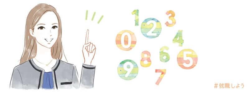 数字に強いと経理の仕事の自己PRで強みとなる