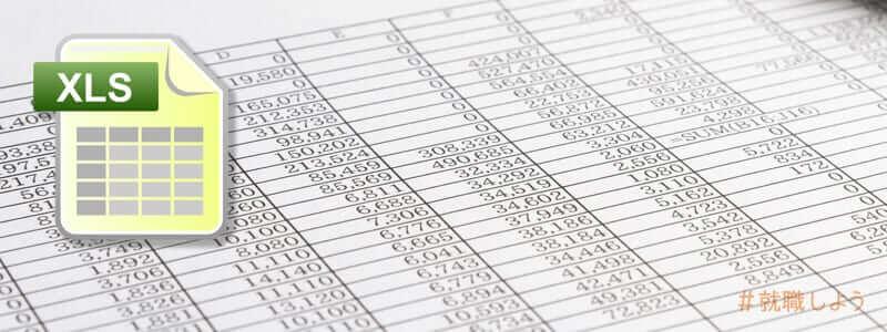 Excel(エクセル)出題レベル一例