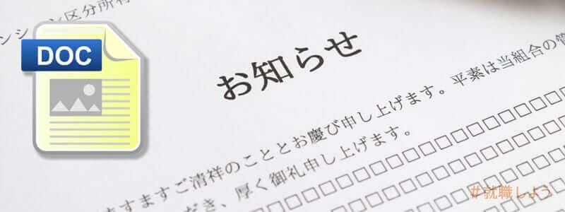 Word(ワード)出題レベル一例