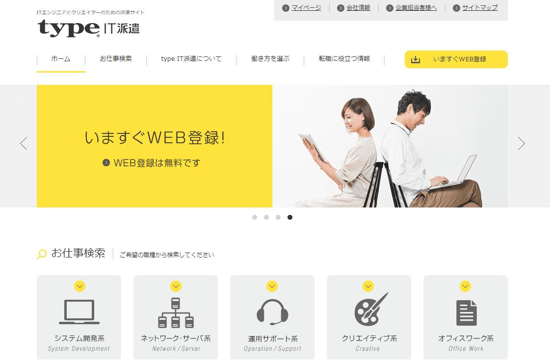 typeのIT派遣のホームページ画像