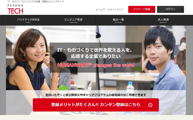 パソナテックのホームページ画像
