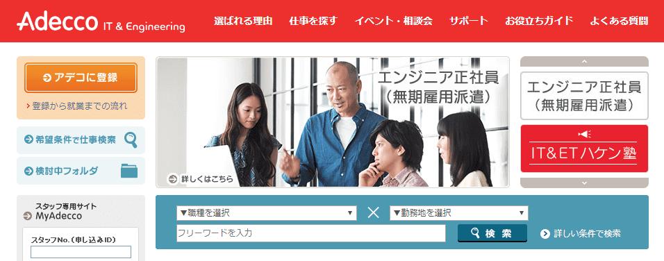 アデコ IT&エンジニアリングのホームページ画像