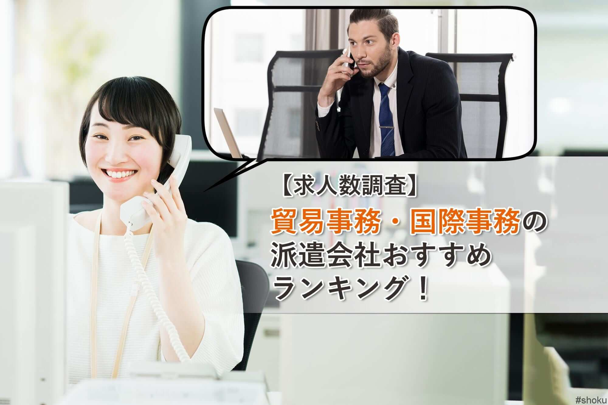 【求人数調査】貿易事務・国際事務の派遣会社おすすめランキング!