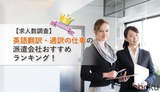 【求人数調査】翻訳・通訳の仕事の派遣会社おすすめランキング!