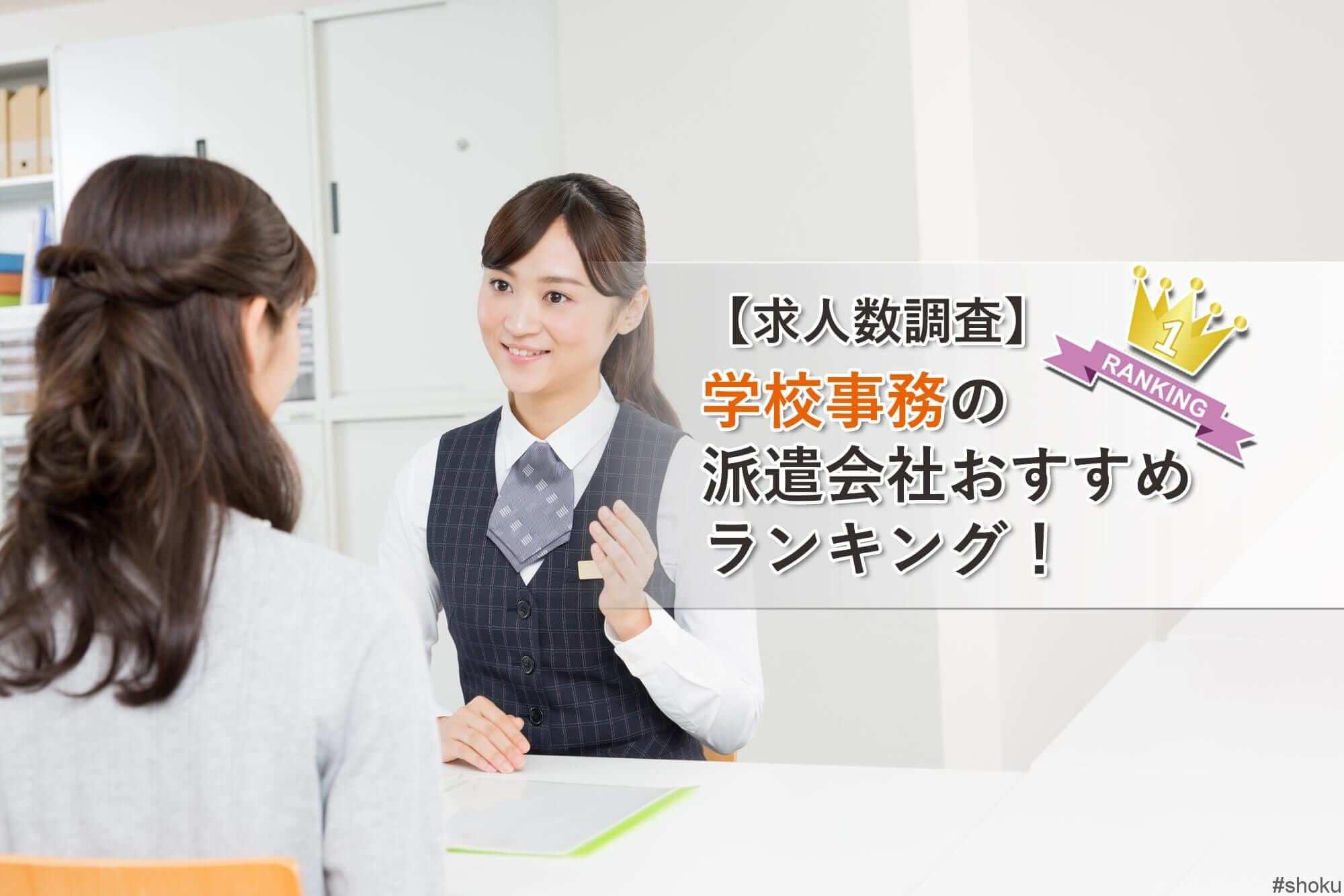 【求人数調査】学校事務の派遣会社おすすめランキング!