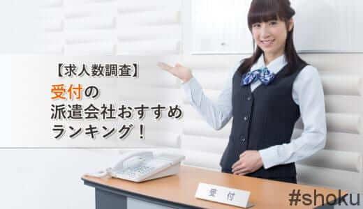 【求人数調査】受付の派遣会社おすすめランキング!