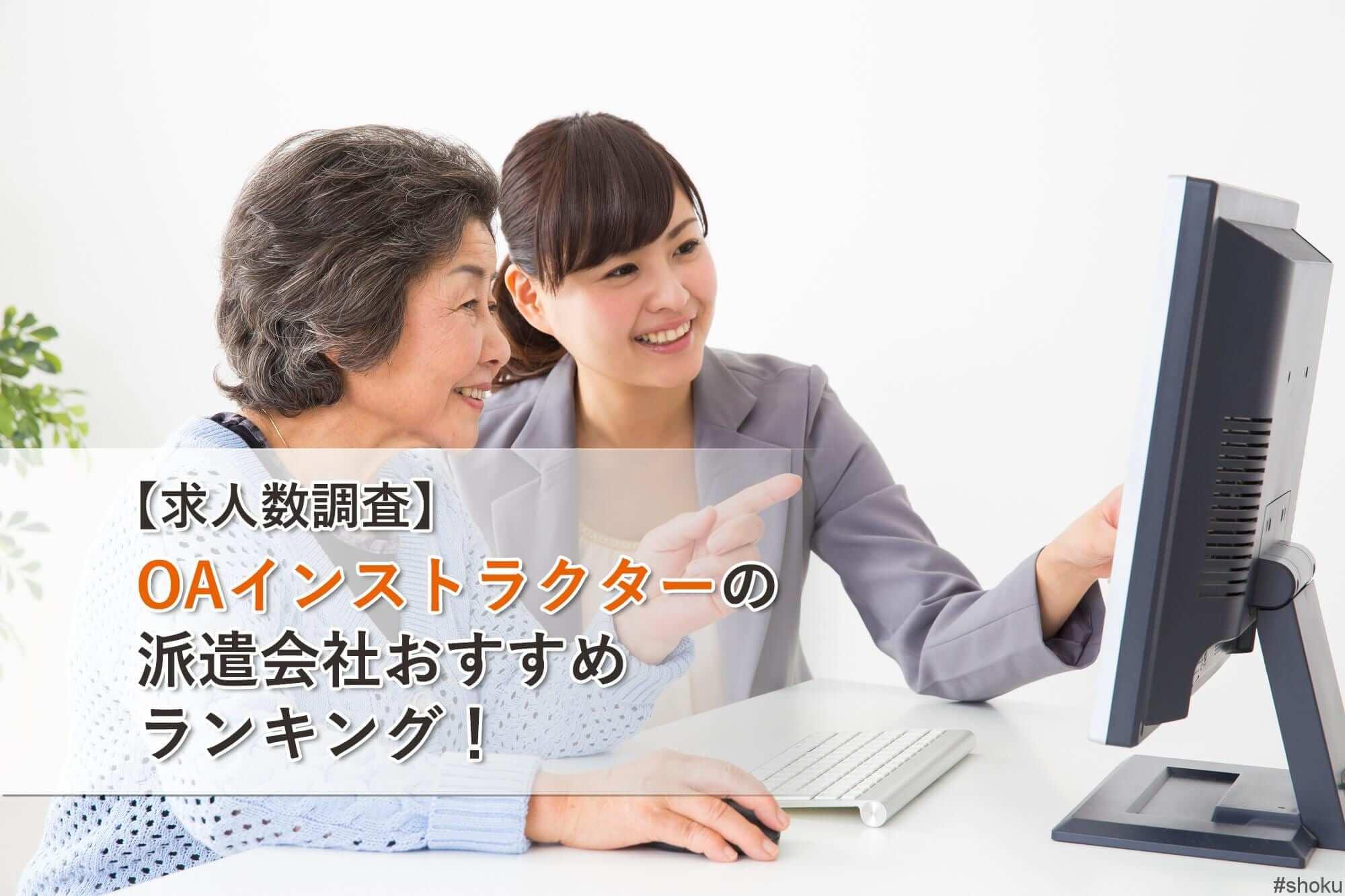 【求人数調査】OAインストラクターの派遣会社おすすめランキング!