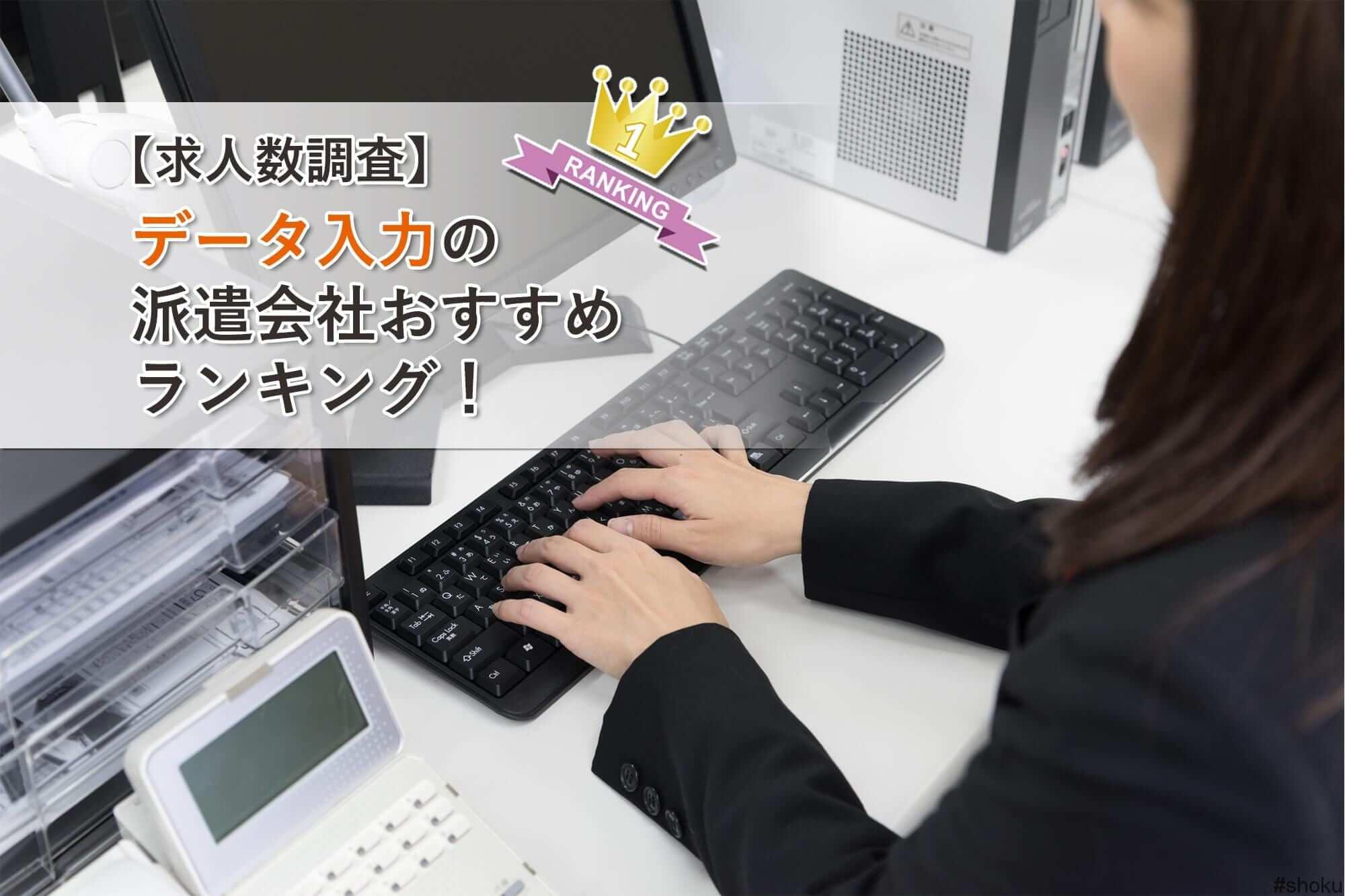 【求人数調査】データ入力に強い派遣会社おすすめランキング!