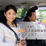 【求人数調査】秘書の派遣会社おすすめランキング!