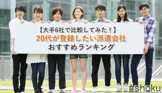 20代が登録したい派遣会社おすすめランキング【大手6社で比較してみた!】