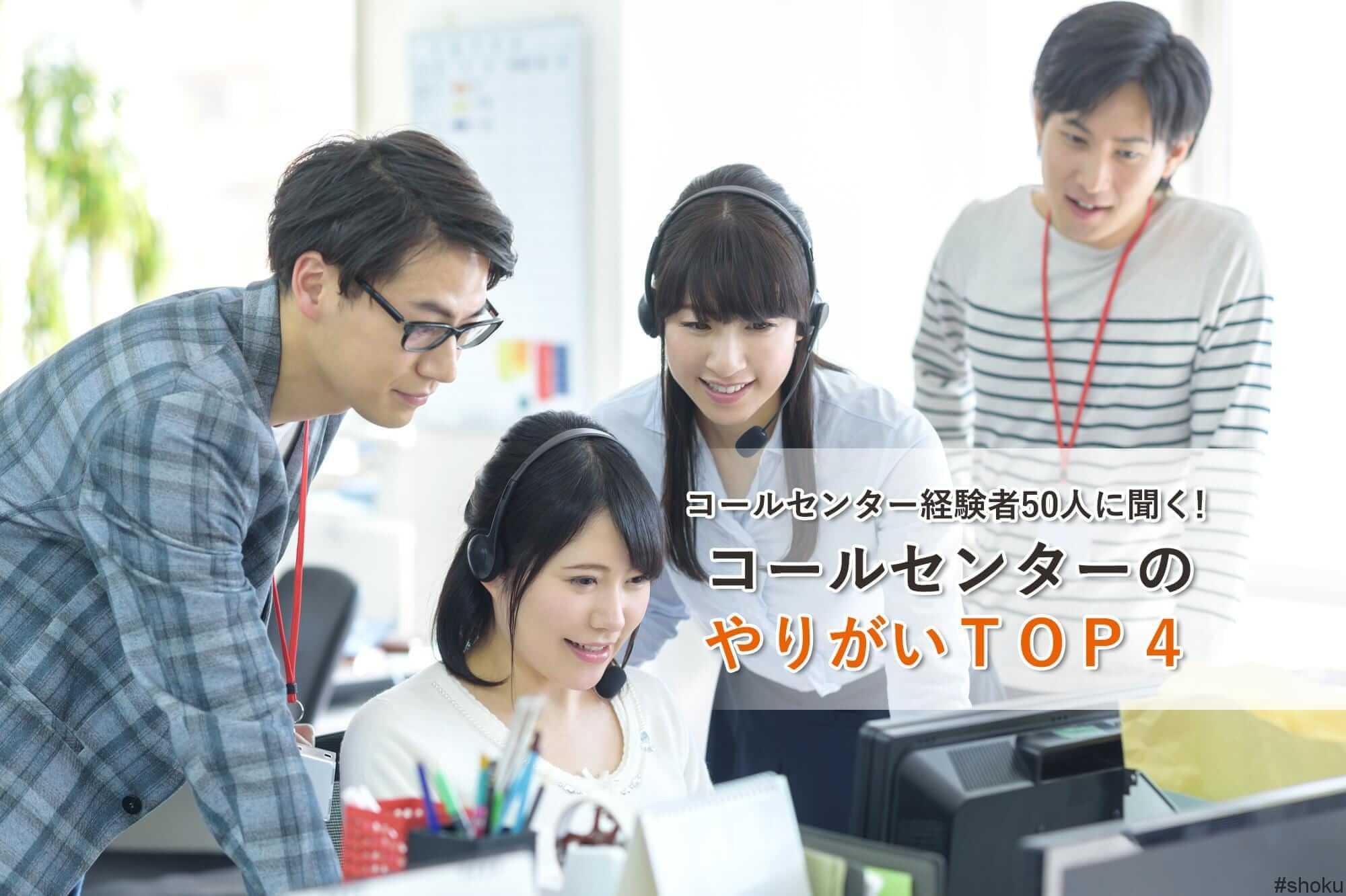 【元センター長執筆】コールセンター経験者50人に聞くやりがいTOP4