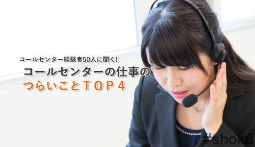 【元センター長執筆】経験者50人に聞くコールセンターでつらくて大変なことTOP4!