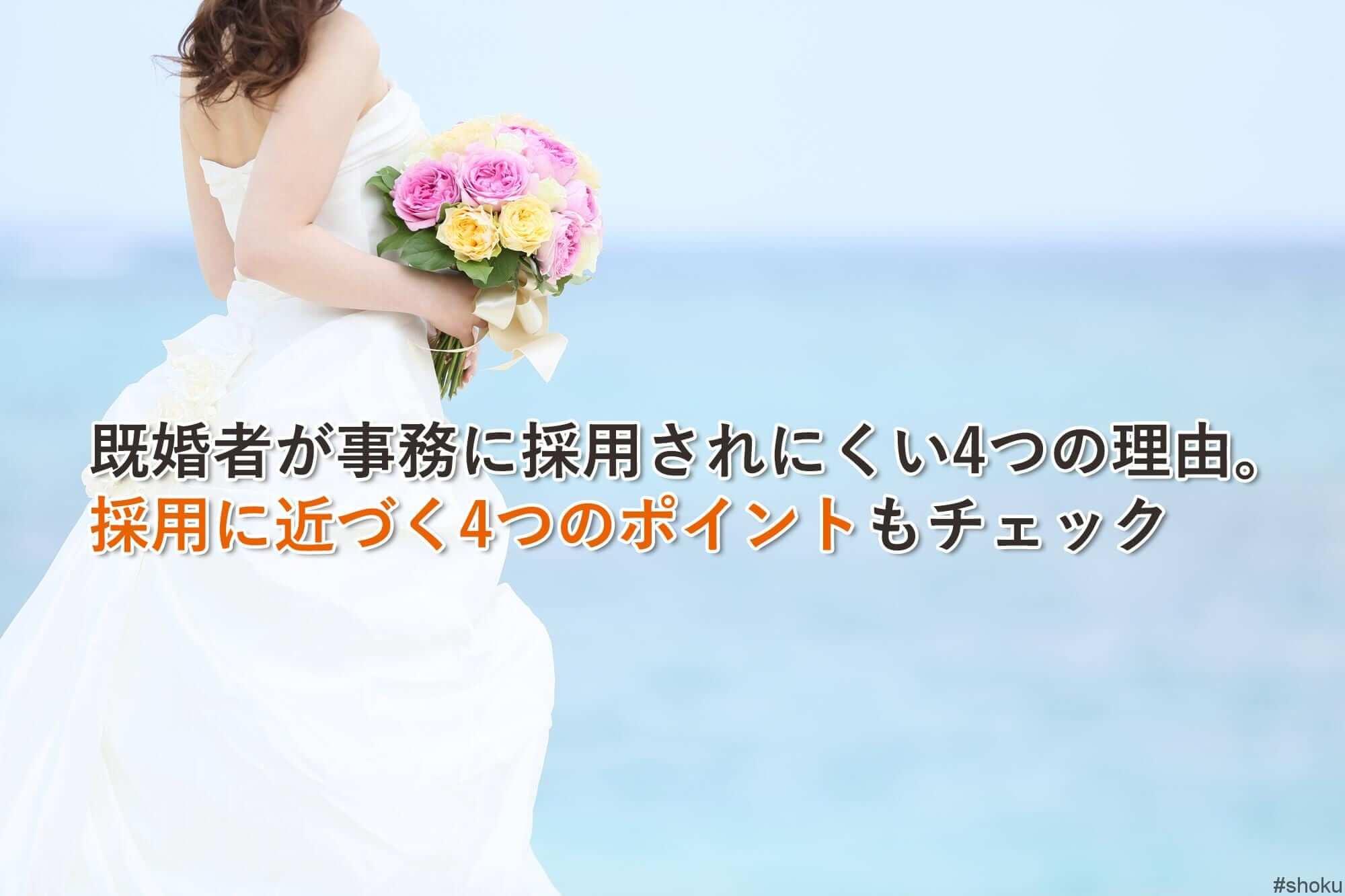 既婚者が事務に採用されにくい4つの理由。採用に近づく4つのポイントもチェック