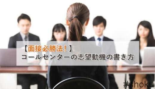 【面接必勝法!】コールセンターの志望動機の書き方