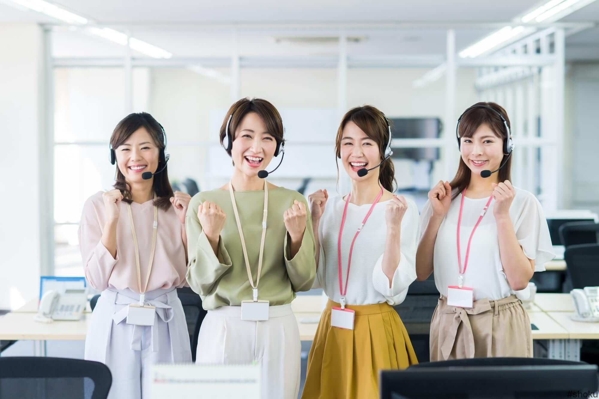 コールセンターの仕事で達成感を感じている女性たち