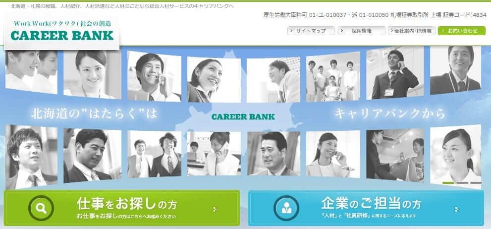 キャリアバンクのホームページ画像