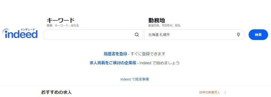 インディードindeedのホームページ画像