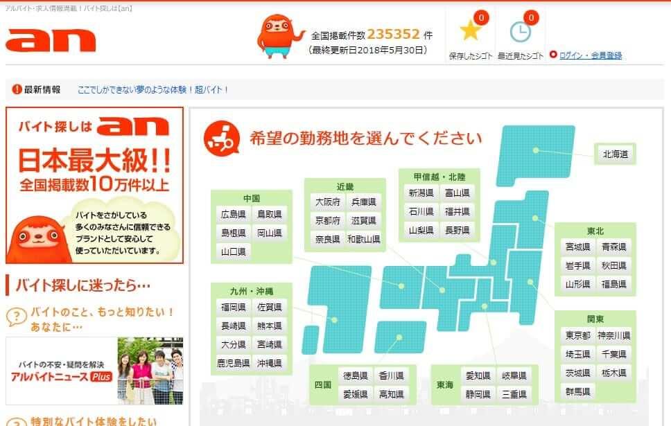 an(アン)のホームページ画像