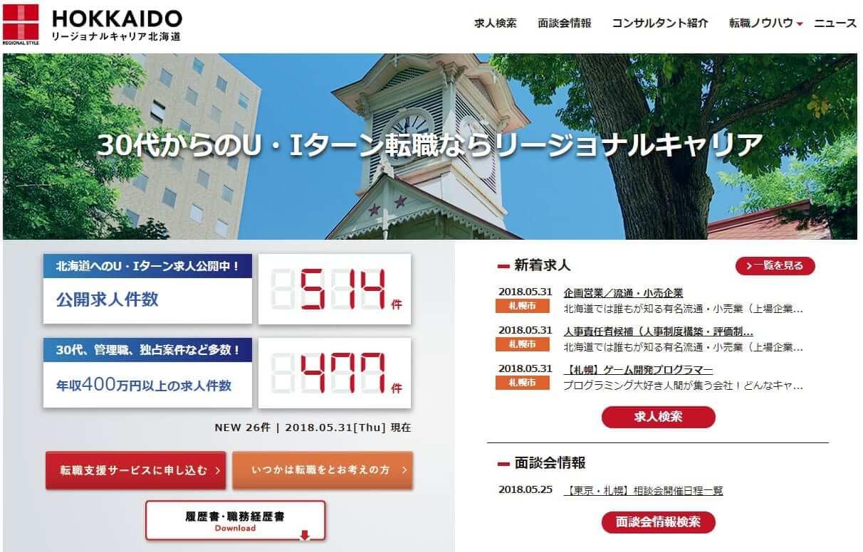 リージョナルキャリア北海道のホームページ画像