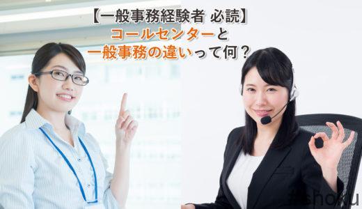 【元センター長執筆】コールセンターと一般事務の仕事の違いって何?