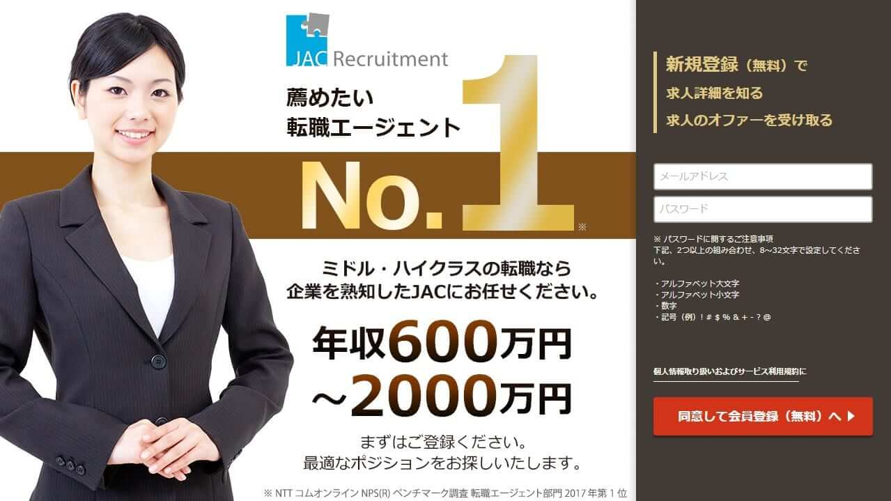 JACリクルートメントのホームページ画像