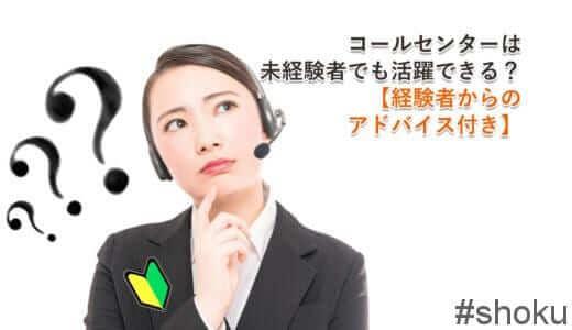 【元センター長執筆】コールセンターが未経験者でも活躍できる2つの理由と先輩からのアドバイス