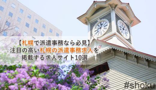 【札幌で派遣事務なら必見】注目の高い札幌の派遣事務求人を掲載する求人サイト10選