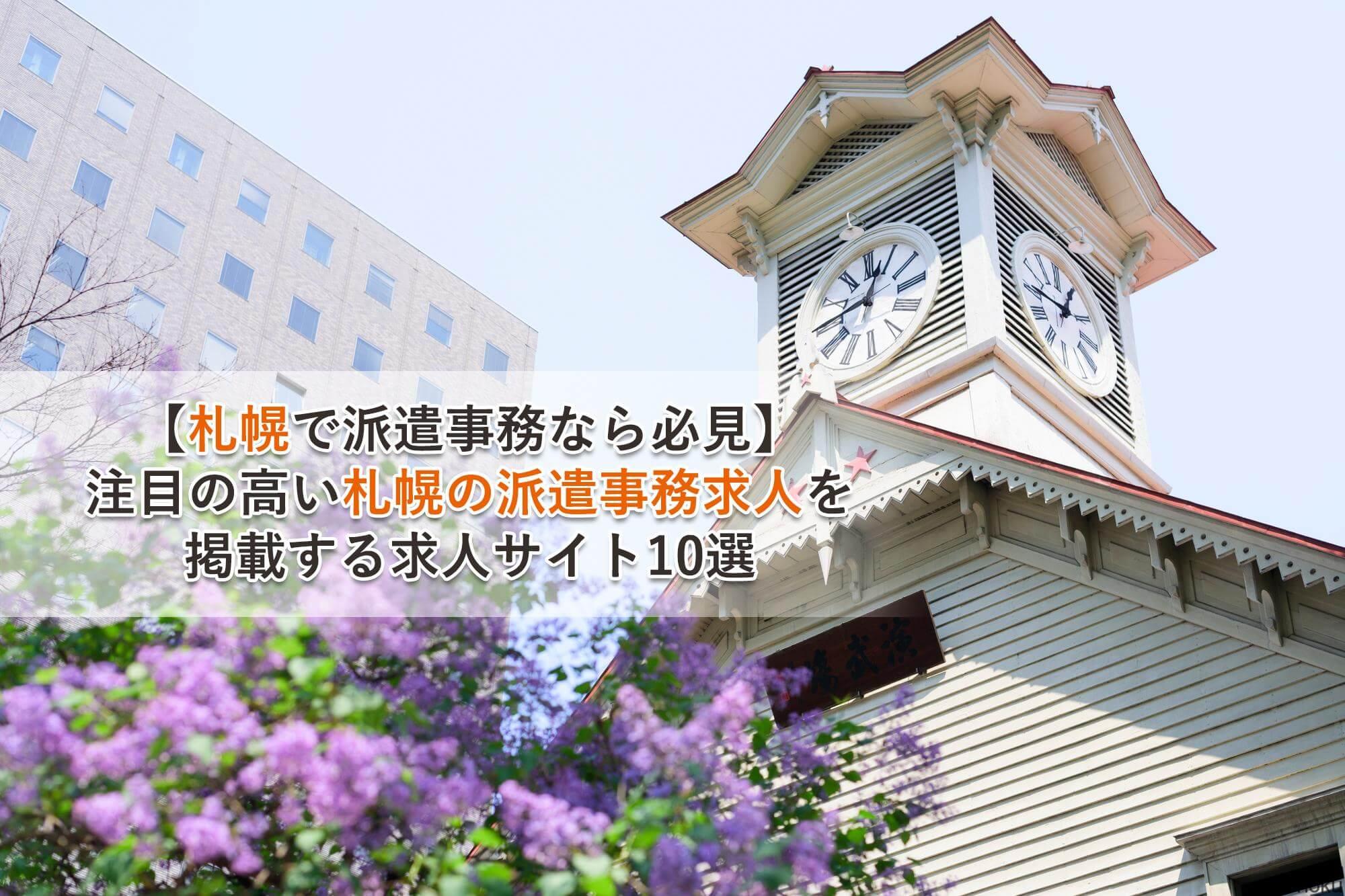札幌で事務の派遣に強い求人サイト9選