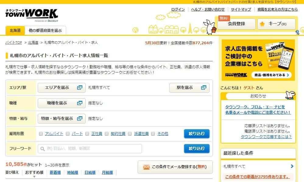 タウンワークのホームページ画像