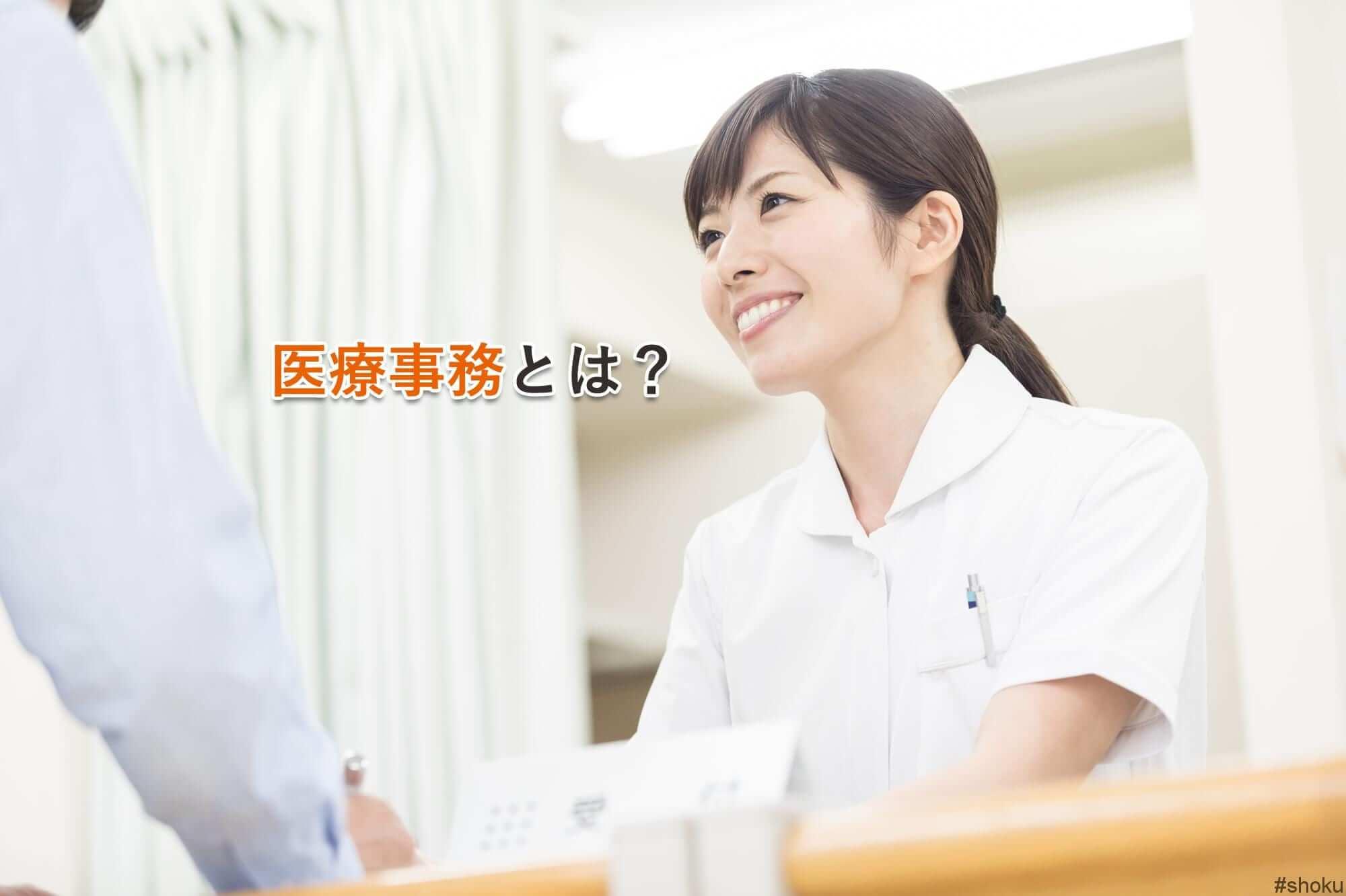 医療事務とは?