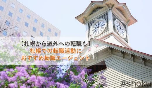 札幌でおすすめの転職エージェント【現役転職エージェント監修】