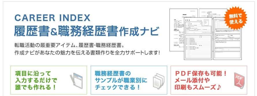 キャリアインデックス履歴書 職務経歴書作成ナビ
