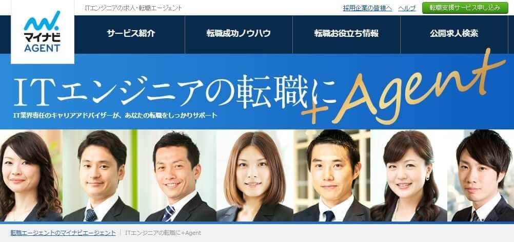マイナビエージェントITのホームページ画像