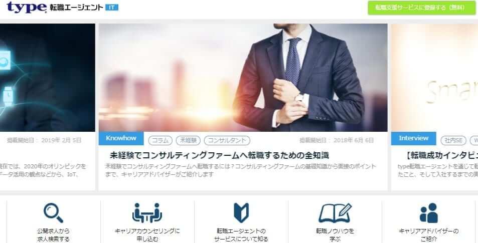 type転職エージェント ITのホームページ画像