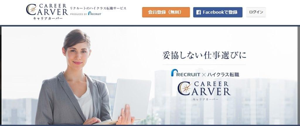 キャリアカーパーのホームページ画像