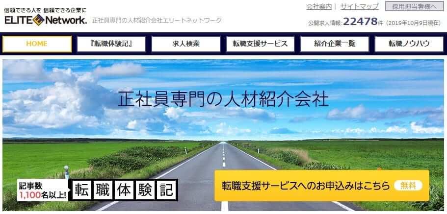エリートネットワークのホームページ画像