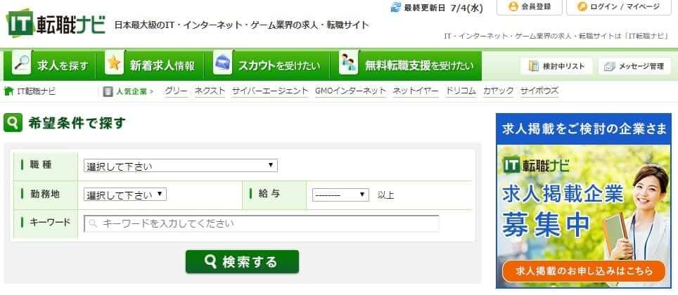 IT転職ナビのホームページ画像
