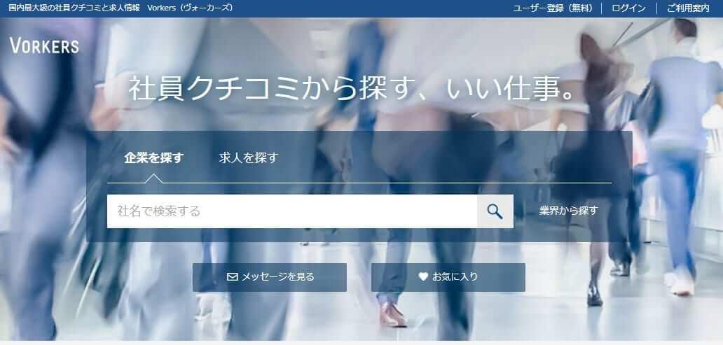 VORKERS(ヴォーカーズ)のホームページ画像