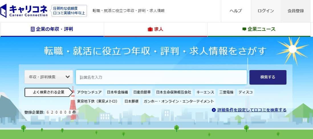 キャリコネのホームページ画像