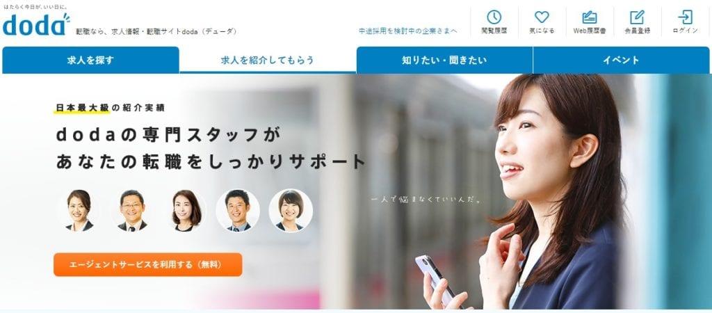 dodaエージェントサービスのホームページ画像