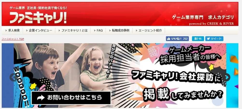 ファミキャリ!のホームページ画像