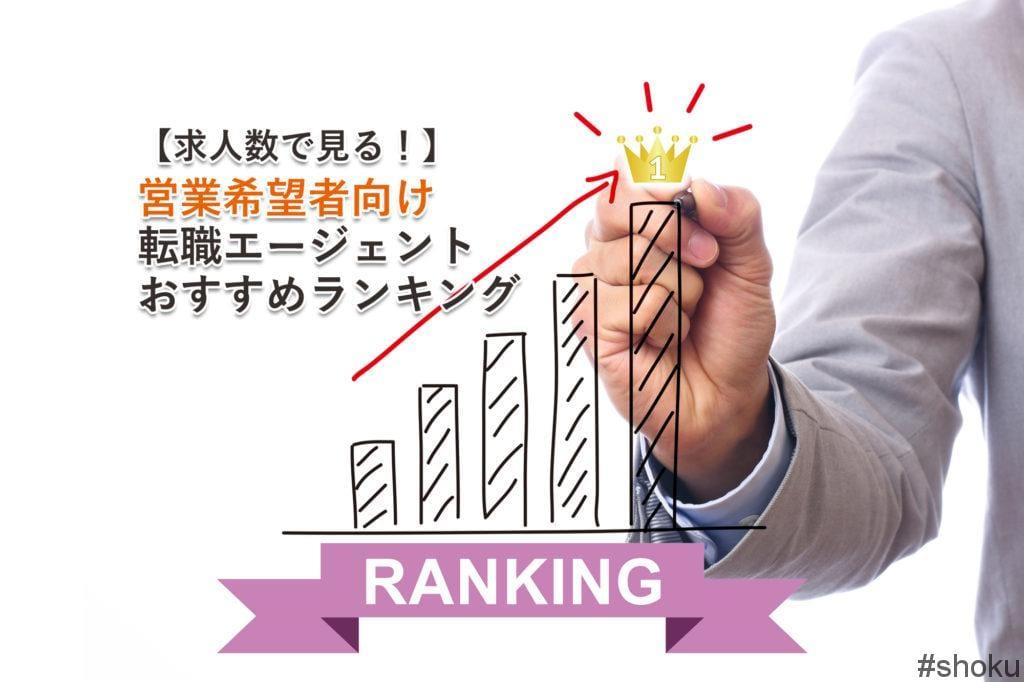 営業希望者向け転職エージェントおすすめランキング