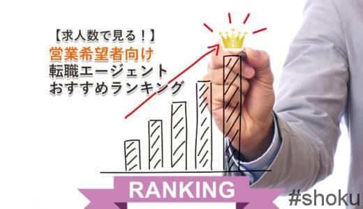 【営業職に強い転職エージェントおすすめランキング】全11社比較!未経験からベテラン・地方別まで登録エージェントが見つかる!