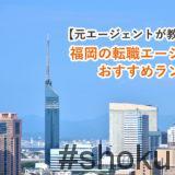 福岡の転職エージェント おすすめランキング