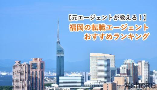 【元エージェントが教える!】福岡の転職エージェントおすすめランキング